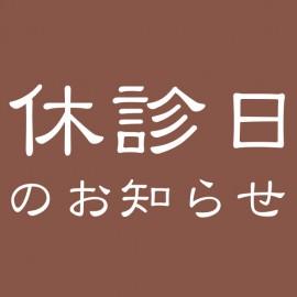 ご連絡(2020/10/17)
