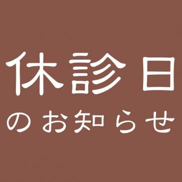 ご連絡(2019/1/31)